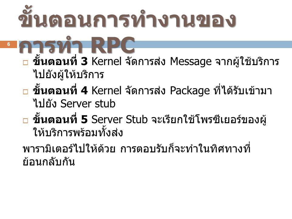 ขั้นตอนการทำงานของการทำ RPC