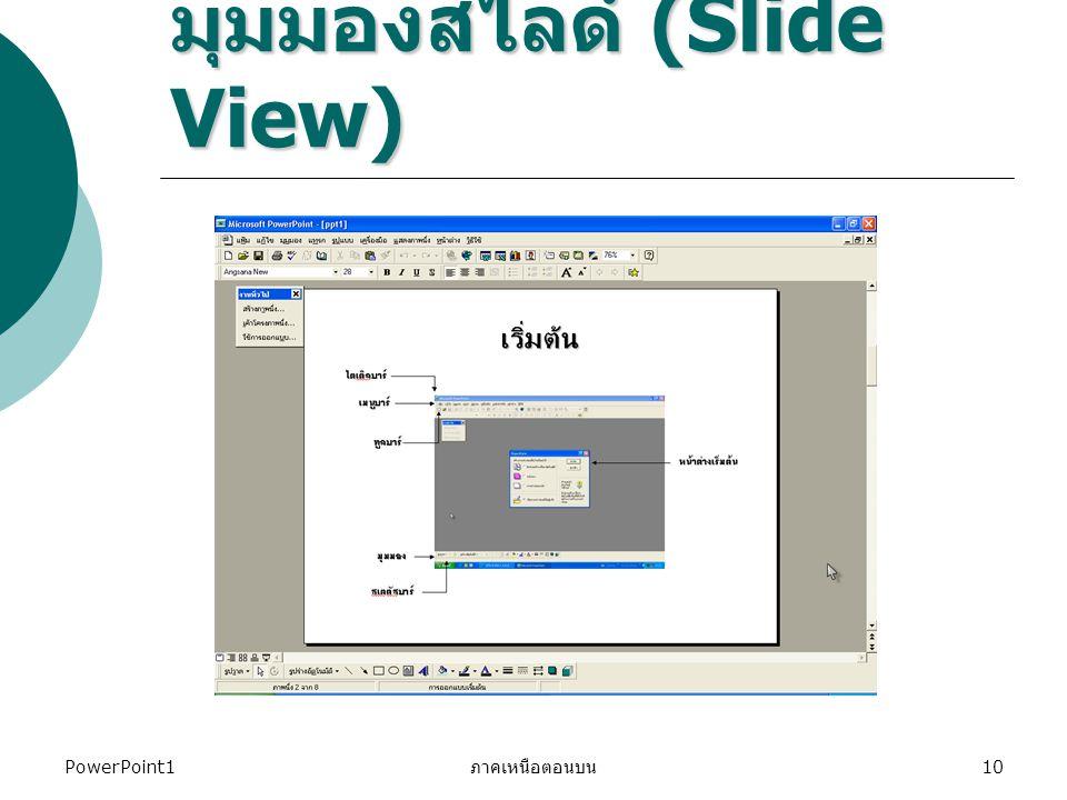 มุมมองสไลด์ (Slide View)