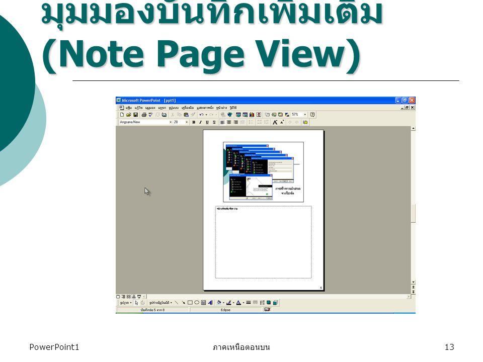 มุมมองบันทึกเพิ่มเติม (Note Page View)