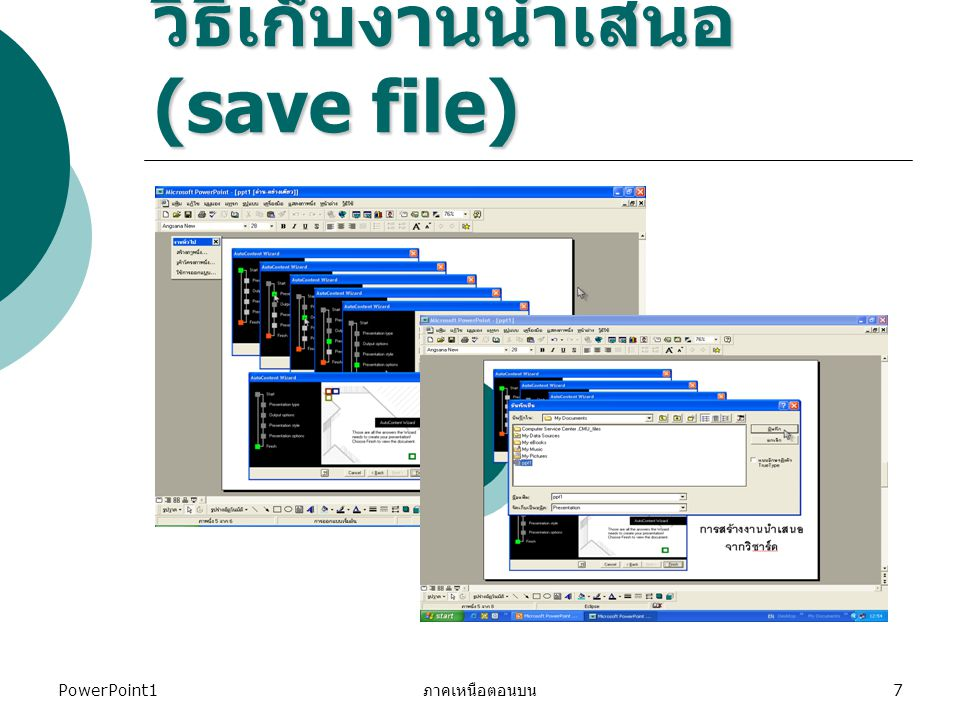 วิธีเก็บงานนำเสนอ (save file)