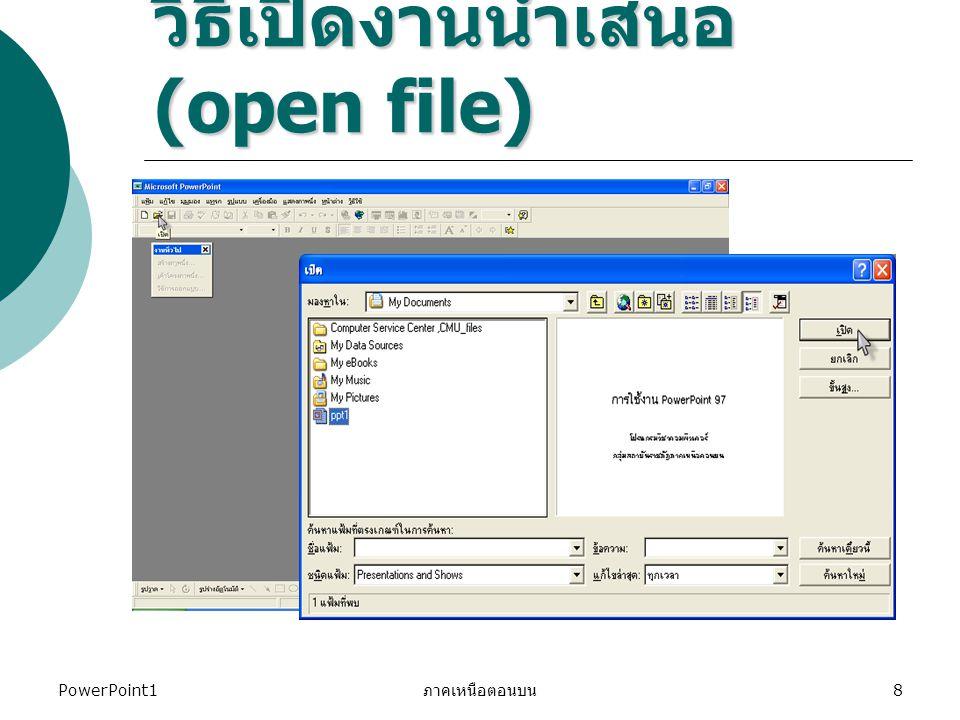 วิธีเปิดงานนำเสนอ (open file)
