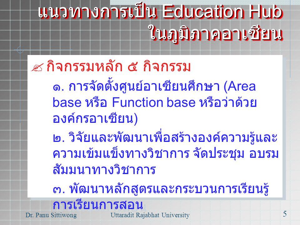แนวทางการเป็น Education Hub ในภูมิภาคอาเซียน