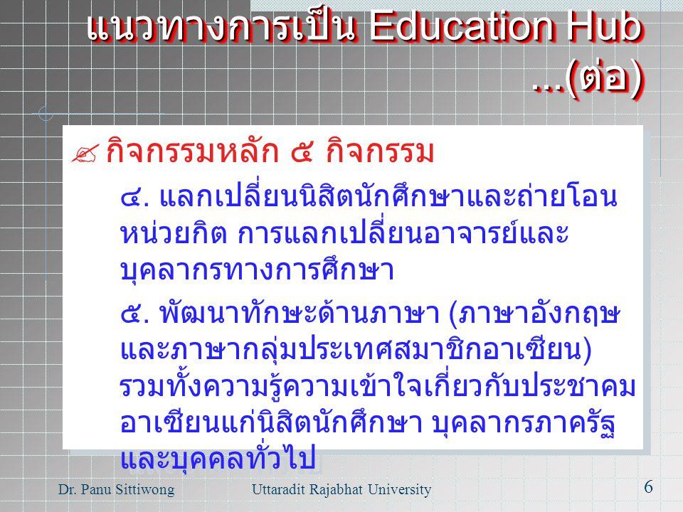 แนวทางการเป็น Education Hub ...(ต่อ)