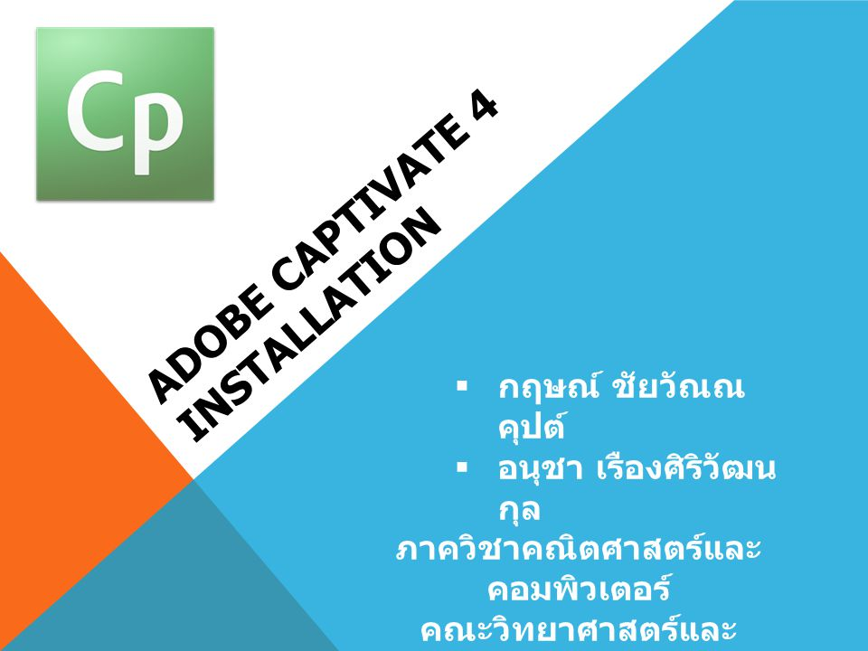 Adobe Captivate 4 Installation