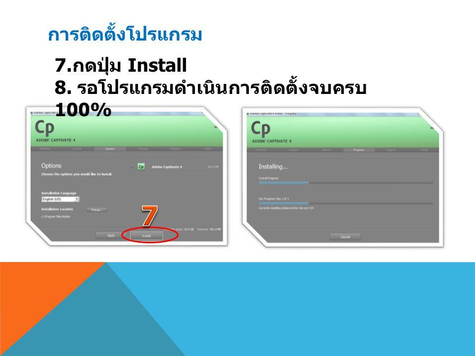 7 การติดตั้งโปรแกรม 7.กดปุ่ม Install