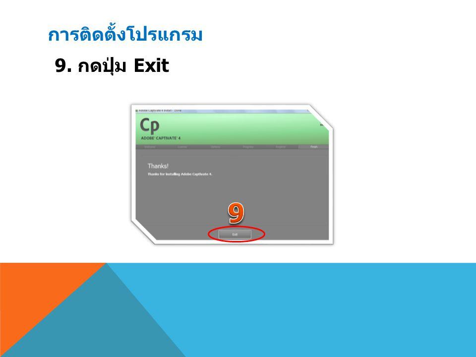 การติดตั้งโปรแกรม 9. กดปุ่ม Exit 9
