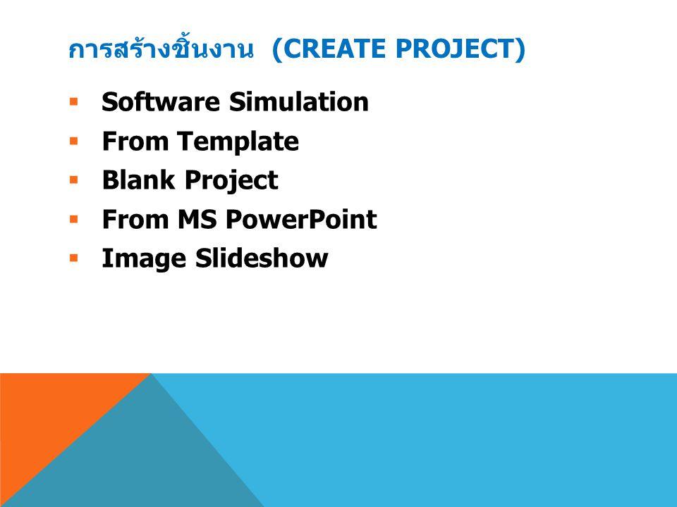 การสร้างชิ้นงาน (Create Project)