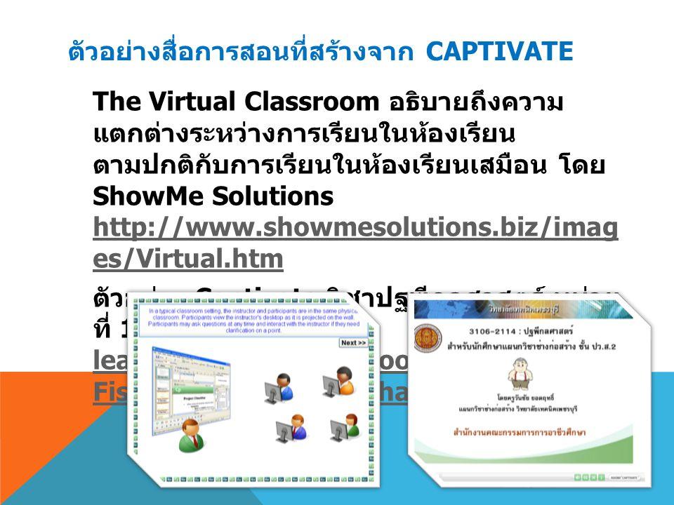 ตัวอย่างสื่อการสอนที่สร้างจาก Captivate