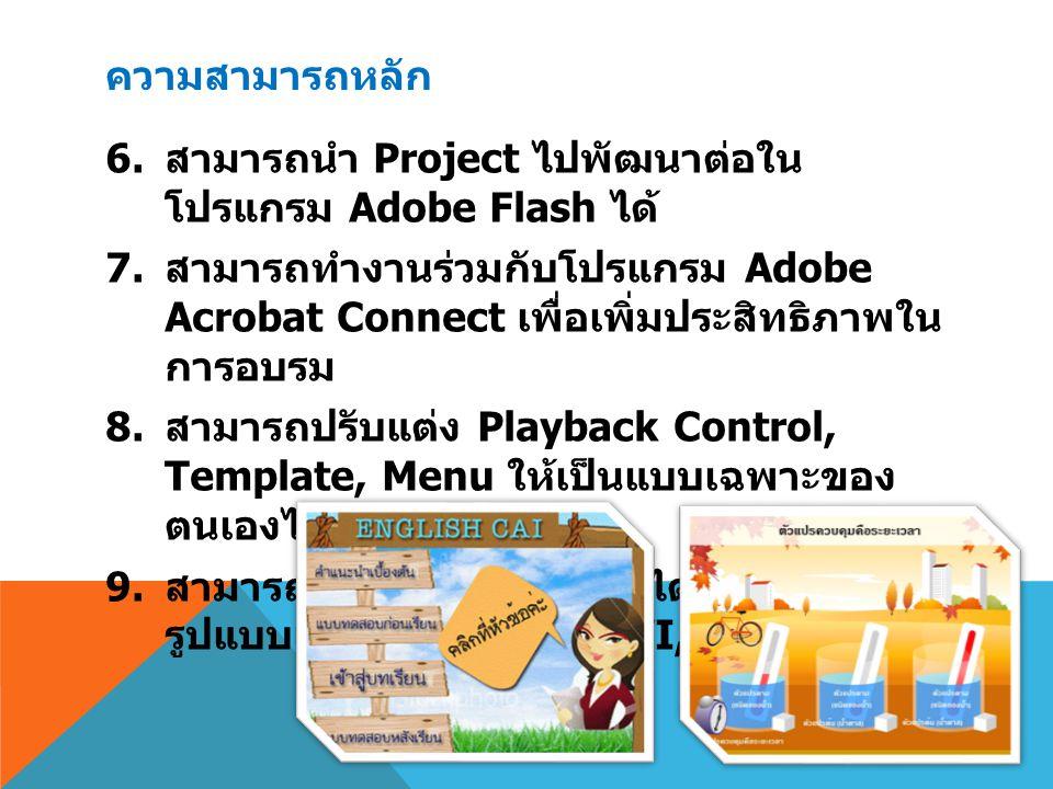 ความสามารถหลัก สามารถนำ Project ไปพัฒนาต่อในโปรแกรม Adobe Flash ได้