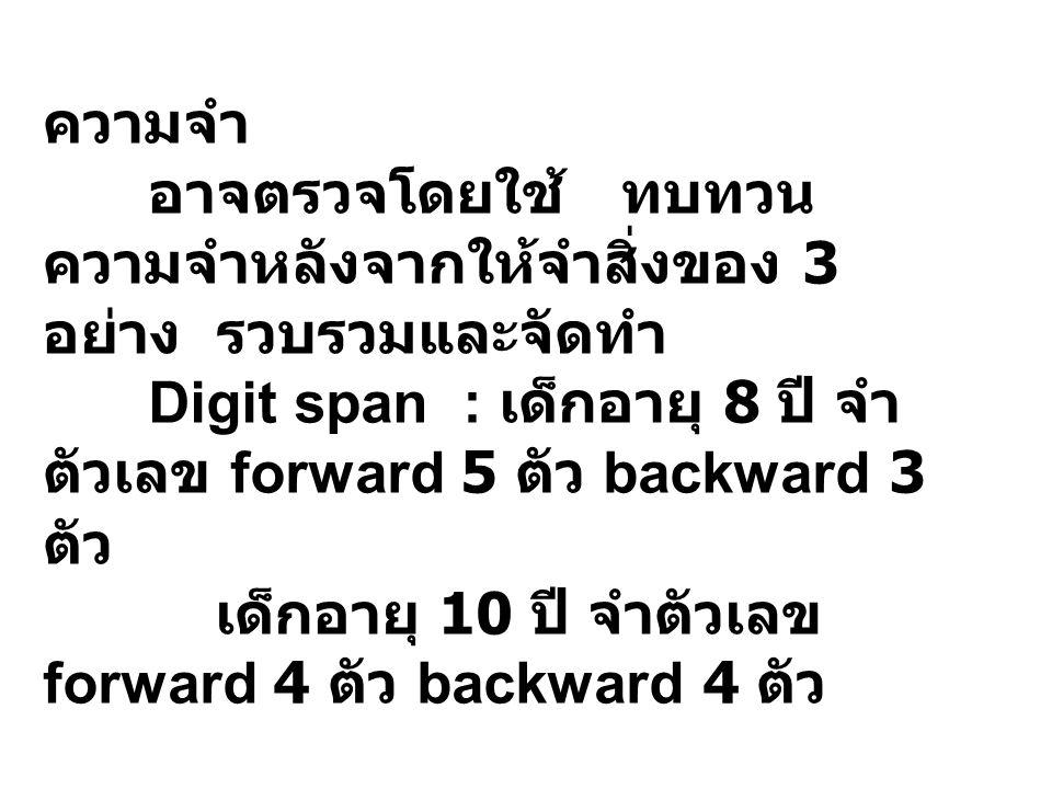 ความจำ อาจตรวจโดยใช้ ทบทวนความจำหลังจากให้จำสิ่งของ 3 อย่าง รวบรวมและจัดทำ. Digit span : เด็กอายุ 8 ปี จำตัวเลข forward 5 ตัว backward 3 ตัว.