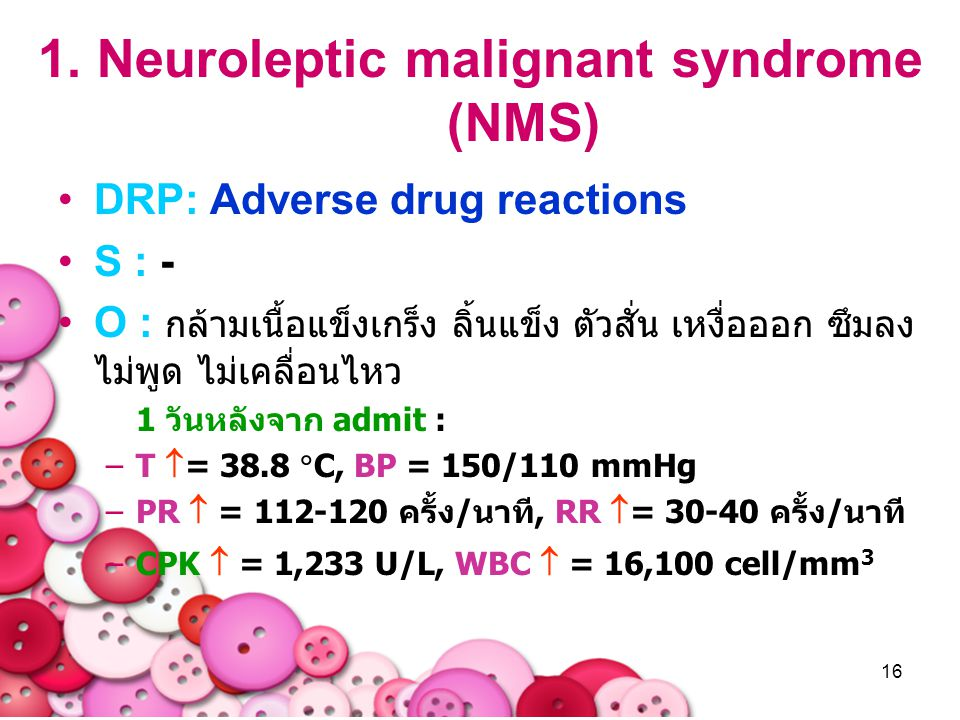 1. Neuroleptic malignant syndrome (NMS)