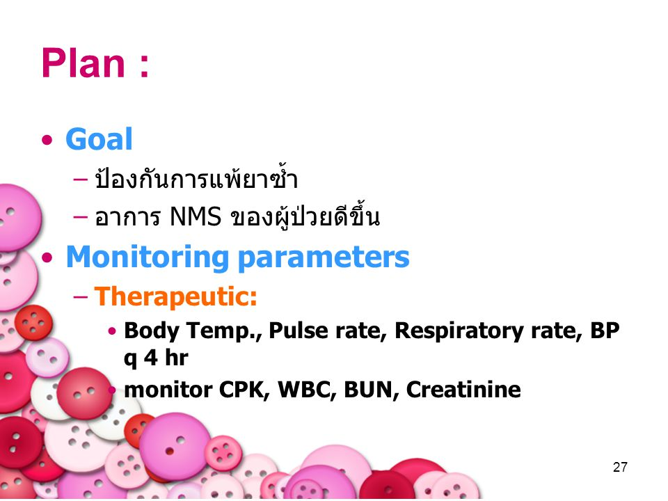 Plan : Goal Monitoring parameters ป้องกันการแพ้ยาซ้ำ