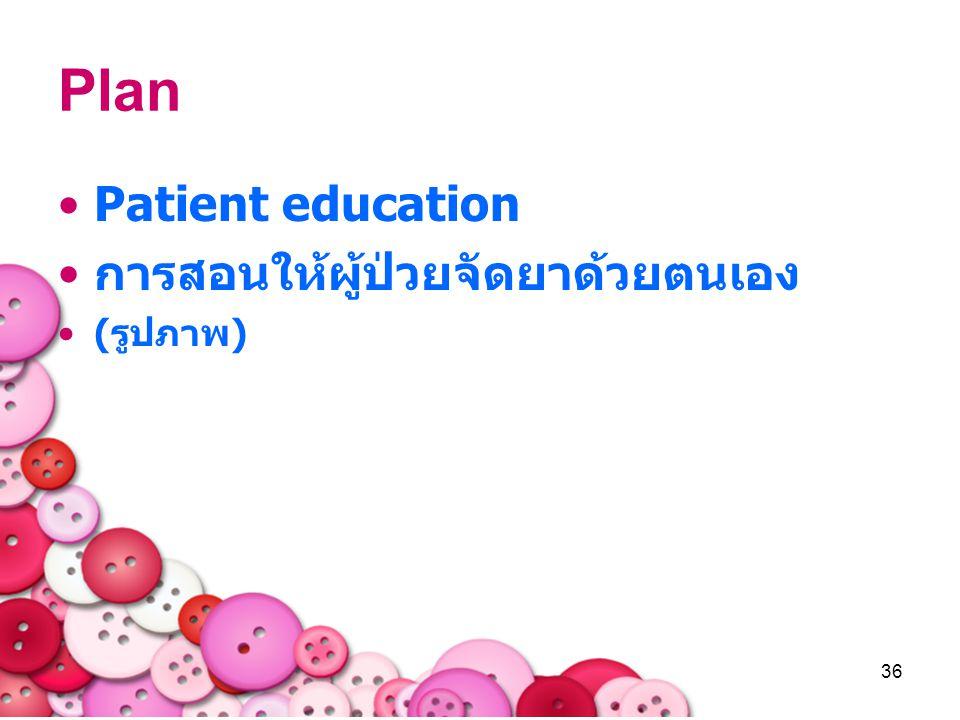 Plan Patient education การสอนให้ผู้ป่วยจัดยาด้วยตนเอง (รูปภาพ)