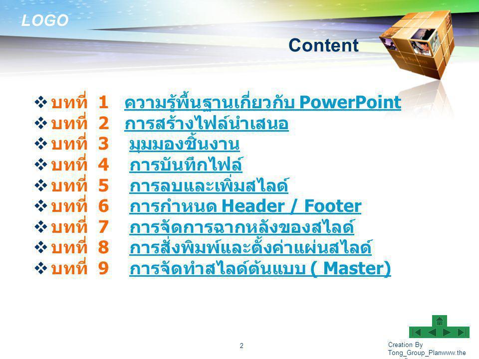 Content บทที่ 1 ความรู้พื้นฐานเกี่ยวกับ PowerPoint