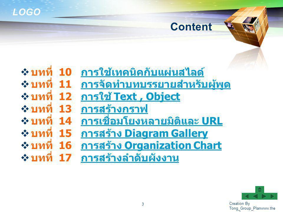 Content บทที่ 10 การใช้เทคนิคกับแผ่นสไลด์