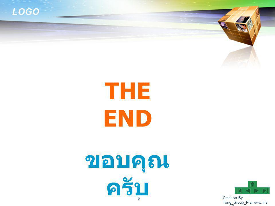 THE END ขอบคุณครับ Creation By Tong_Group_Planwww.themegallery.com