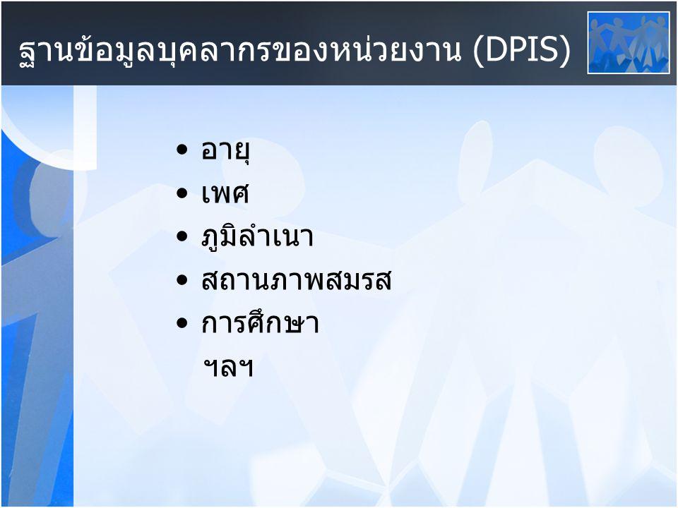 ฐานข้อมูลบุคลากรของหน่วยงาน (DPIS)