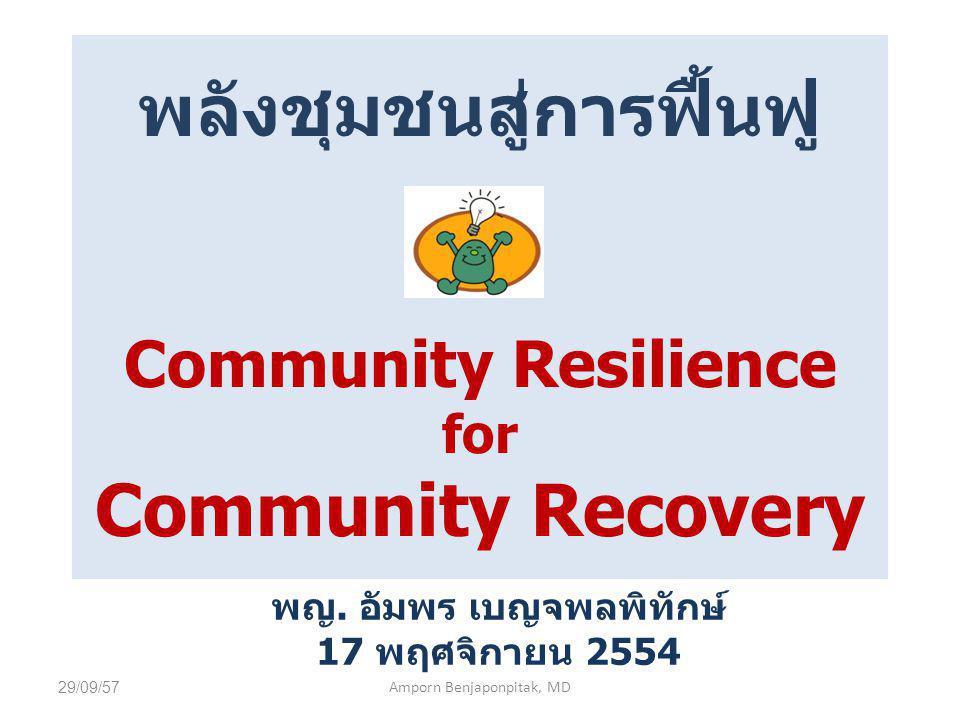 พลังชุมชนสู่การฟื้นฟู Community Resilience for Community Recovery