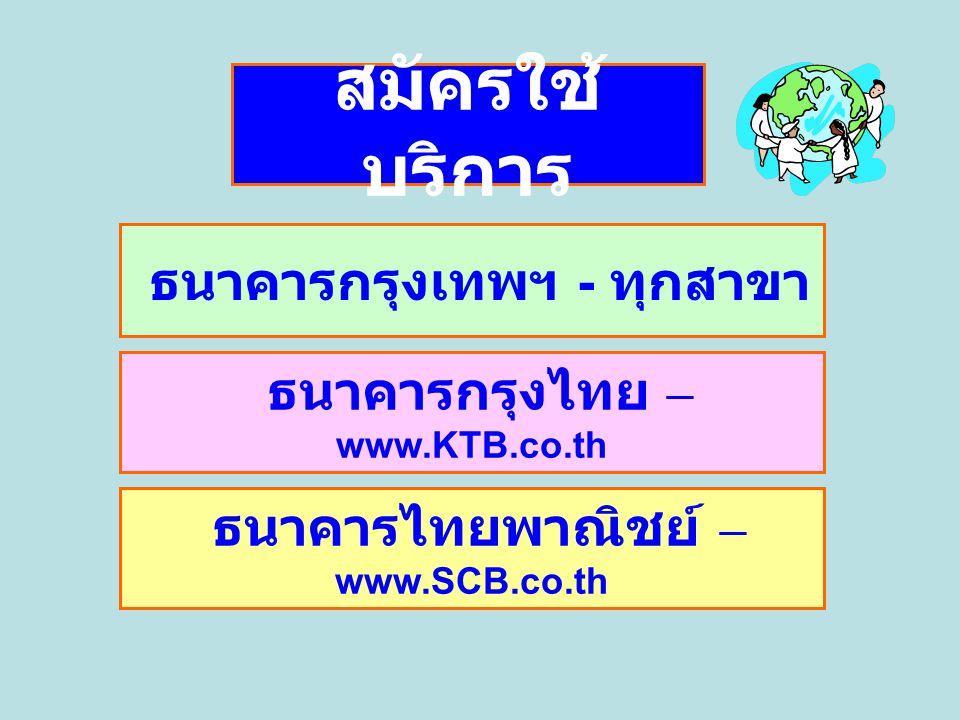 สมัครใช้บริการ ธนาคารกรุงเทพฯ - ทุกสาขา ธนาคารกรุงไทย – www.KTB.co.th
