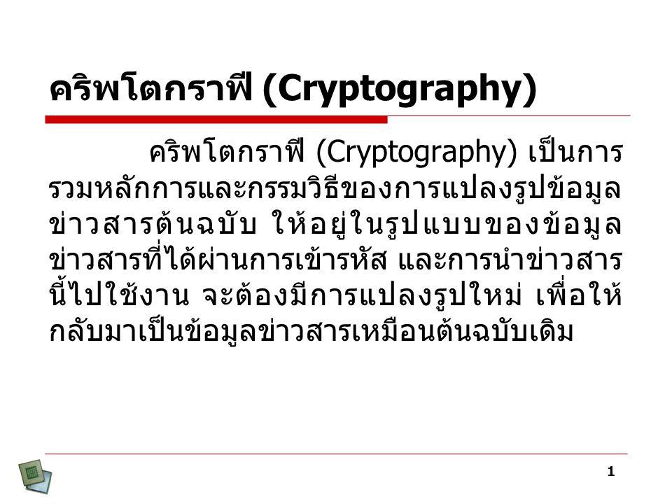 คริพโตกราฟี (Cryptography)