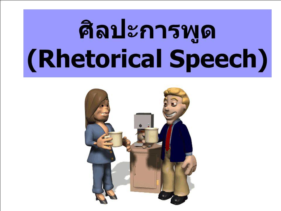ศิลปะการพูด (Rhetorical Speech)