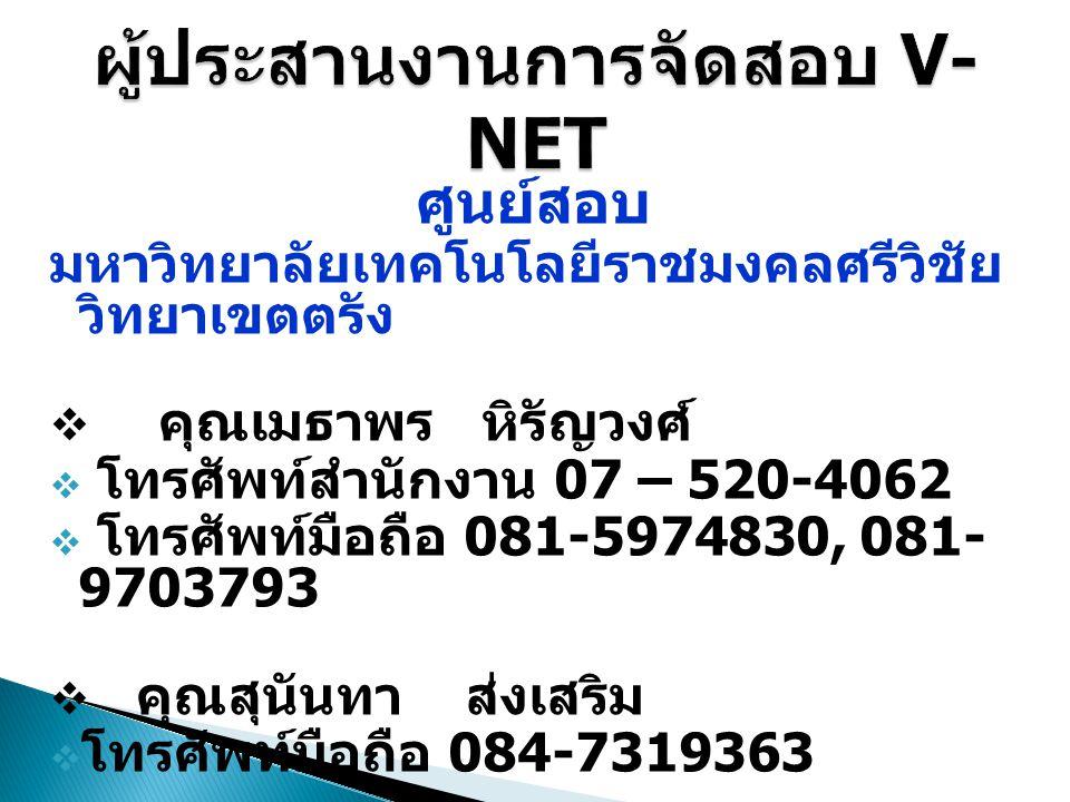 ผู้ประสานงานการจัดสอบ V-NET