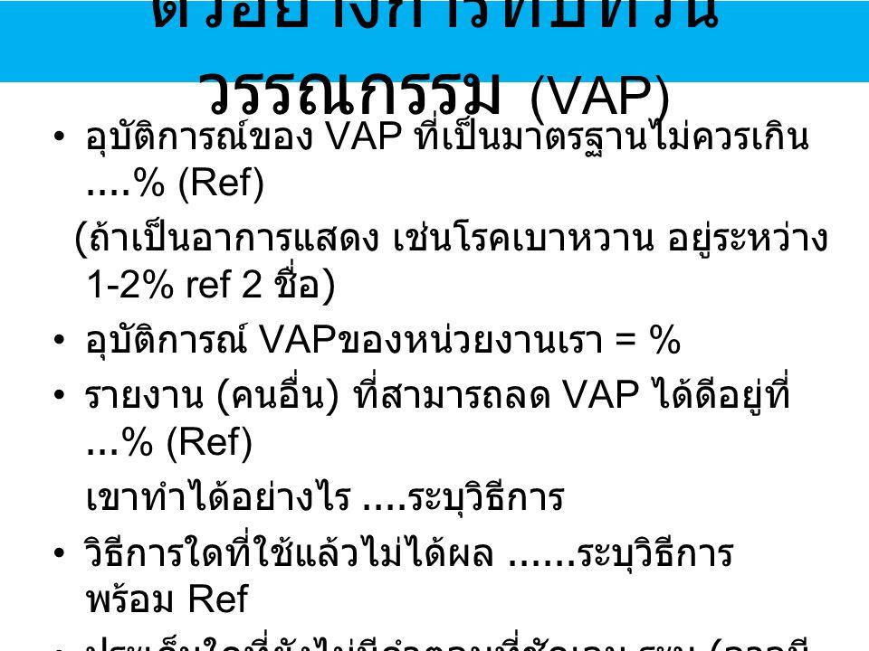ตัวอย่างการทบทวนวรรณกรรม (VAP)