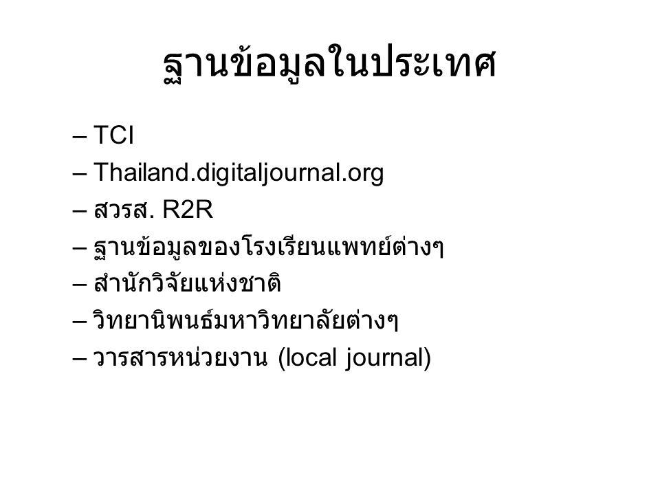 ฐานข้อมูลในประเทศ TCI Thailand.digitaljournal.org สวรส. R2R