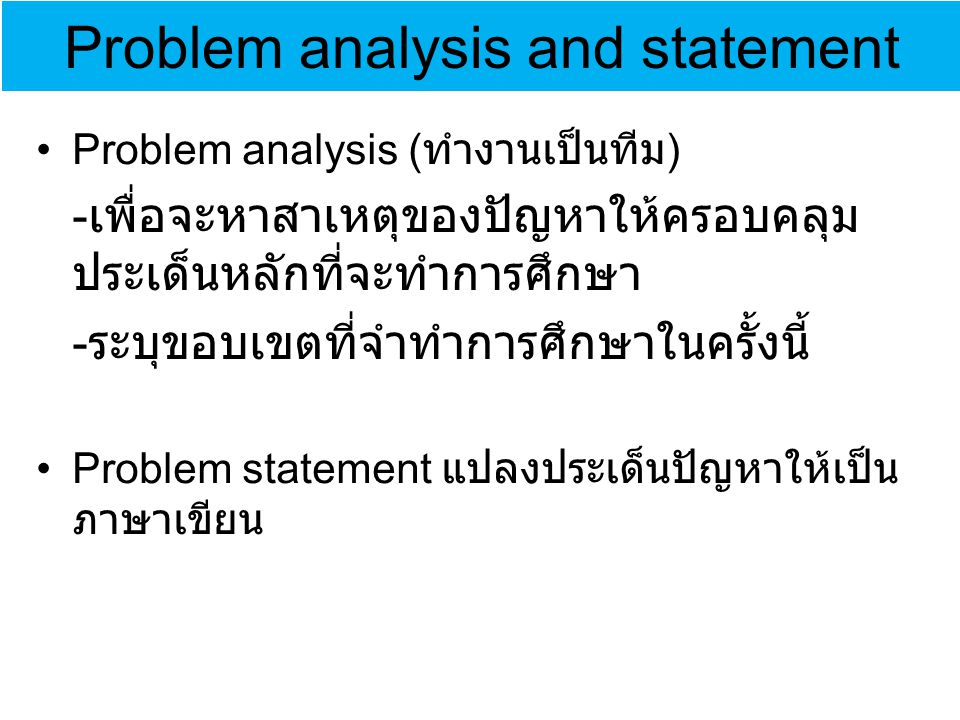 Problem analysis and statement