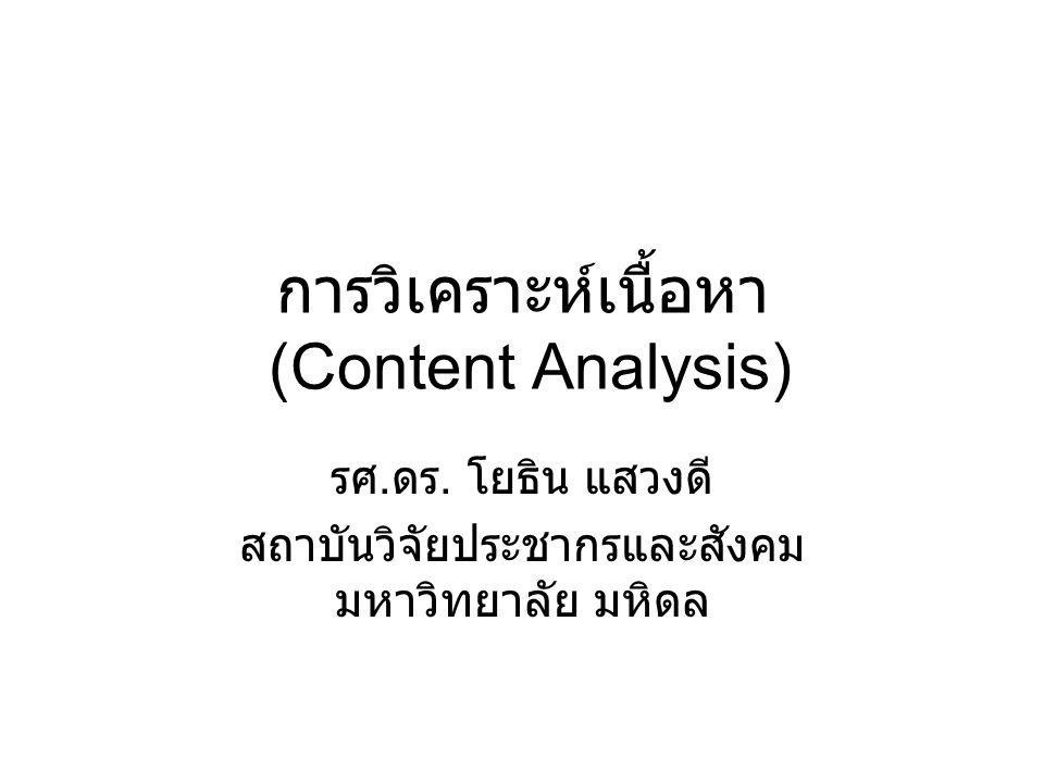 การวิเคราะห์เนื้อหา (Content Analysis)