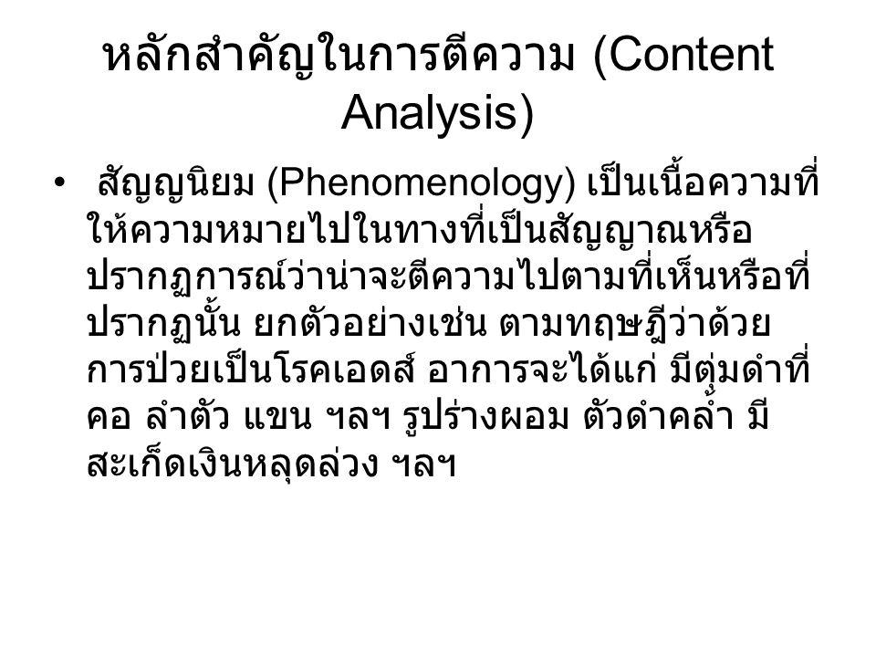 หลักสำคัญในการตีความ (Content Analysis)