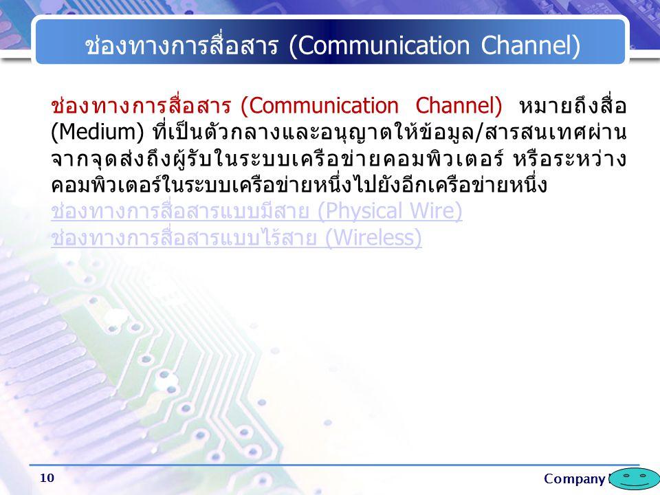 ช่องทางการสื่อสาร (Communication Channel)