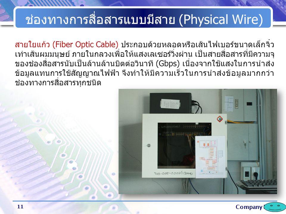 ช่องทางการสื่อสารแบบมีสาย (Physical Wire)