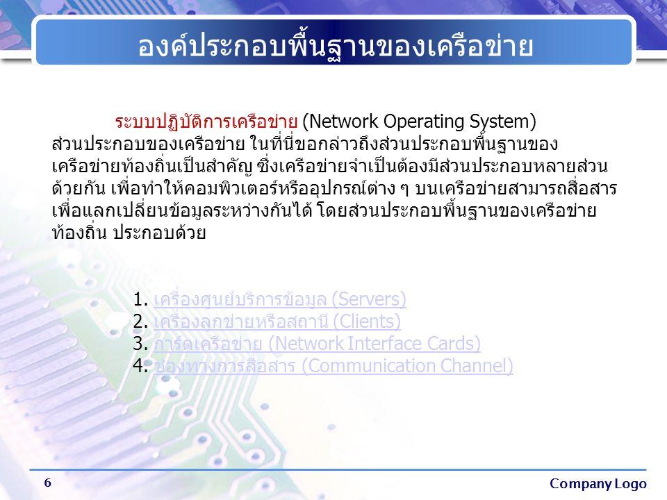 องค์ประกอบพื้นฐานของเครือข่าย