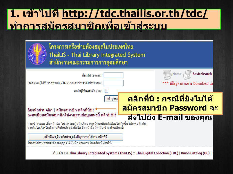 1. เข้าไปที่ http://tdc. thailis. or