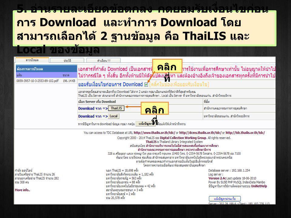 5. อ่านรายละเอียดข้อตกลง กดยอมรับเงื่อนไขก่อนการ Download และทำการ Download โดยสามารถเลือกได้ 2 ฐานข้อมูล คือ ThaiLIS และ Local ของข้อมูล