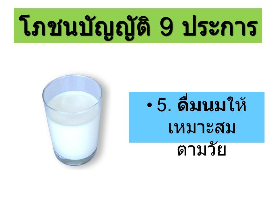 5. ดื่มนมให้เหมาะสม ตามวัย