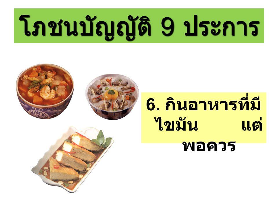 6. กินอาหารที่มีไขมัน แต่พอควร