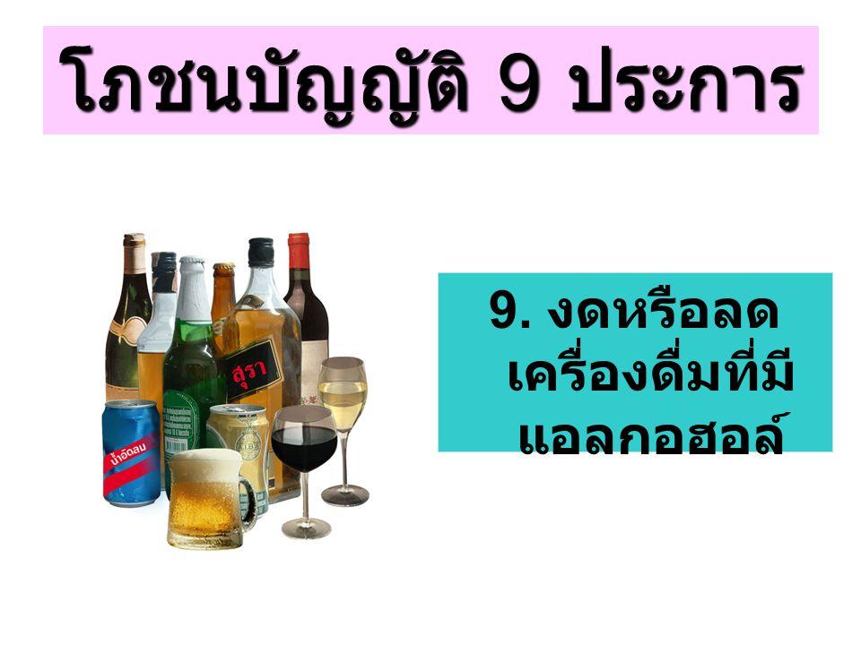 9. งดหรือลด เครื่องดื่มที่มีแอลกอฮอล์