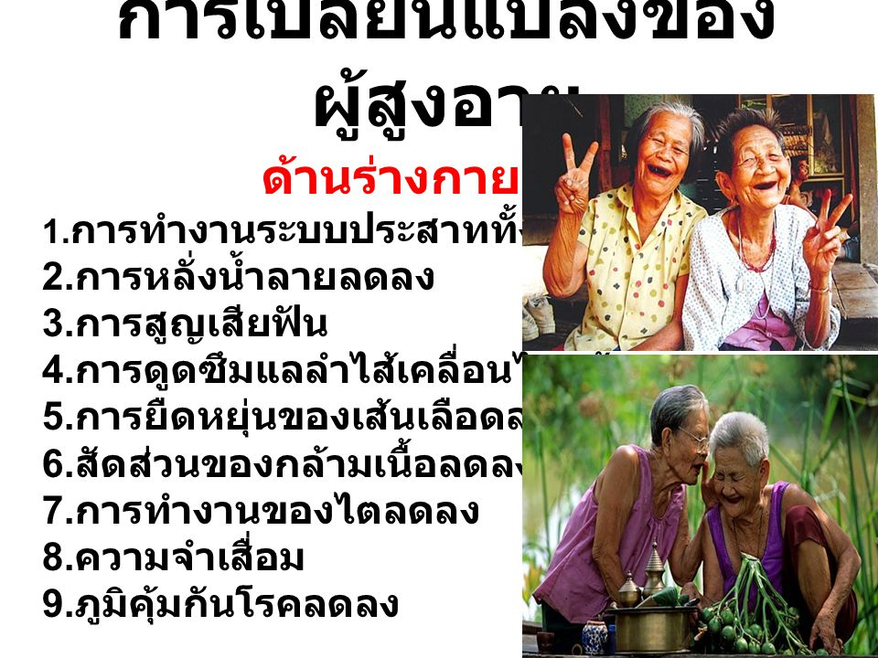 การเปลี่ยนแปลงของผู้สูงอายุ
