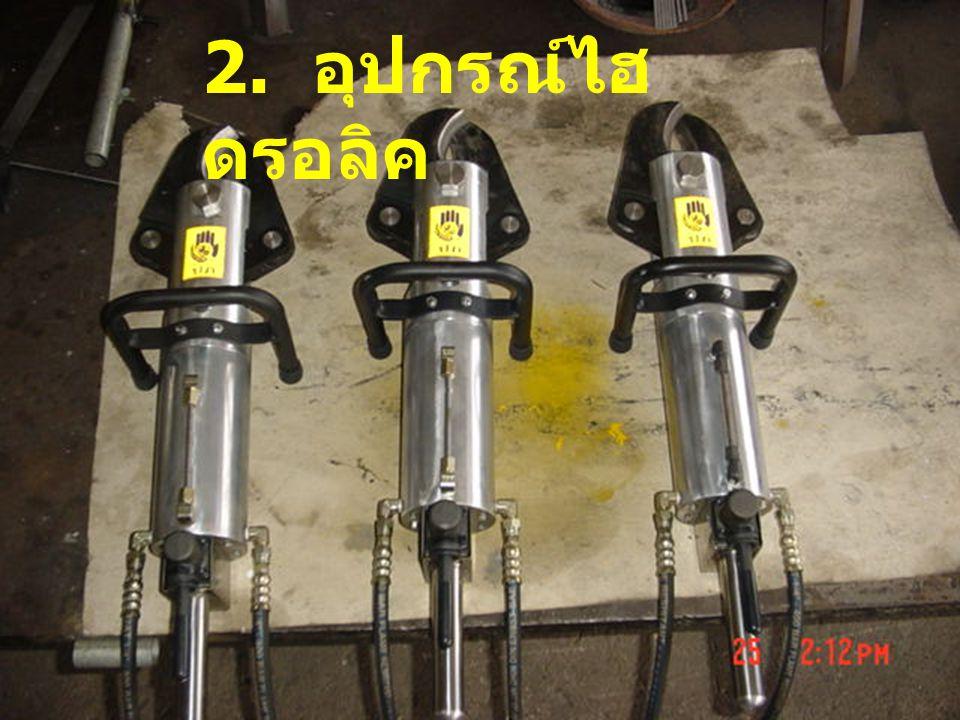 2. อุปกรณ์ไฮดรอลิค