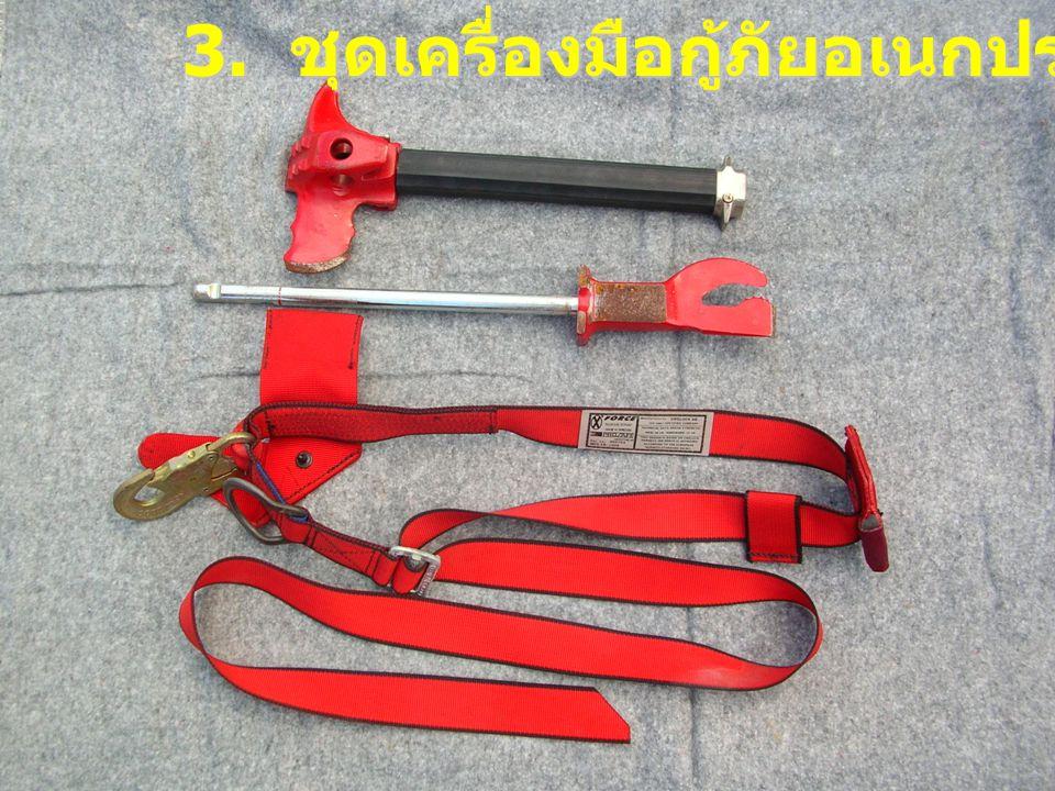 3. ชุดเครื่องมือกู้ภัยอเนกประสงค์