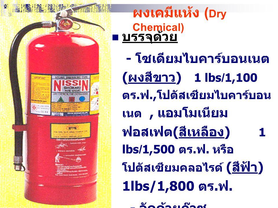 ผงเคมีแห้ง (Dry Chemical)