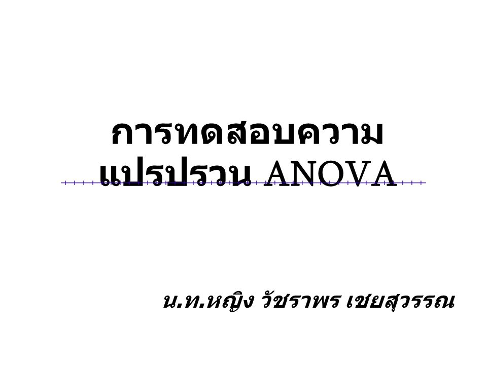 การทดสอบความแปรปรวน ANOVA