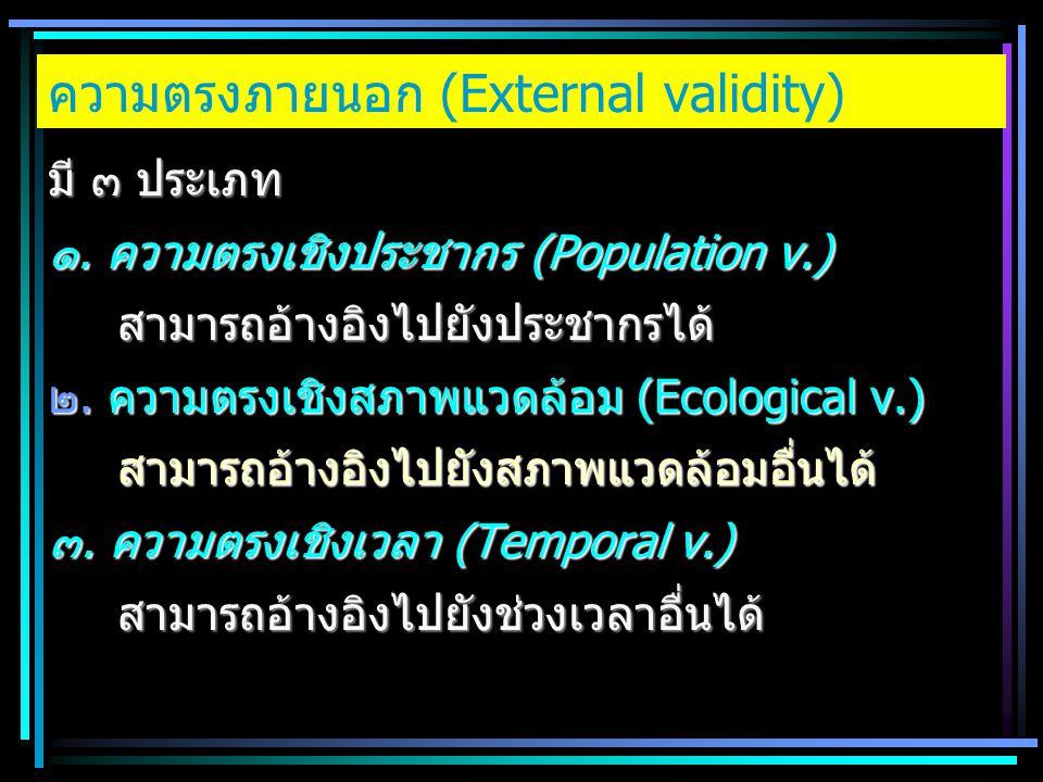 ความตรงภายนอก (External validity)