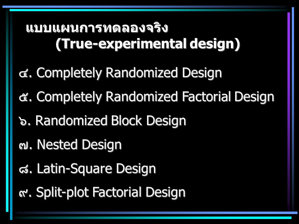 แบบแผนการทดลองจริง (True-experimental design)
