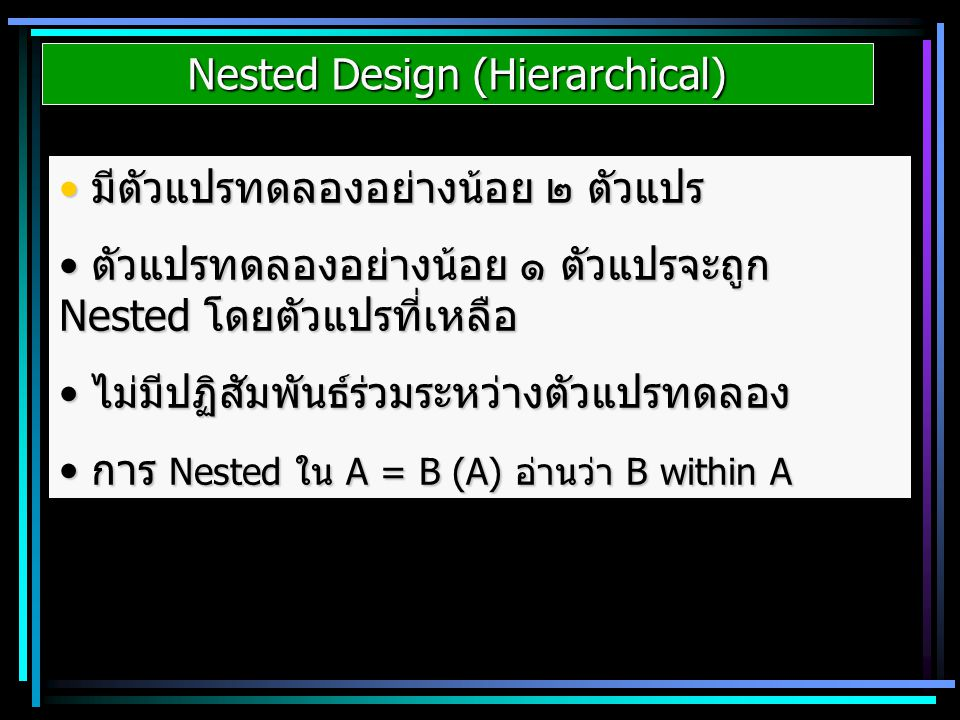 Nested Design (Hierarchical)