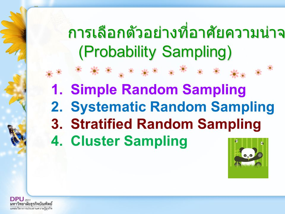 การเลือกตัวอย่างที่อาศัยความน่าจะเป็น (Probability Sampling)