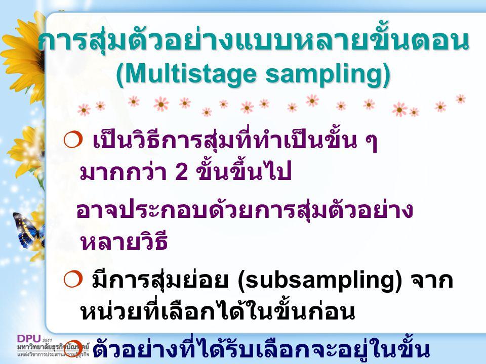 การสุ่มตัวอย่างแบบหลายขั้นตอน (Multistage sampling)