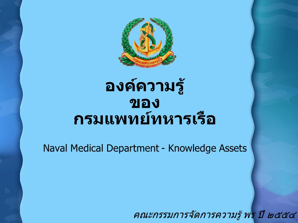 Naval Medical Department - Knowledge Assets